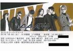 AAA 7/8@さいたまスーパーアリーナ 200レベル 1~10列 連番