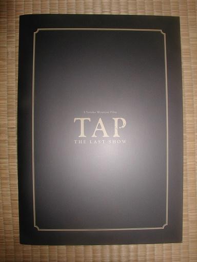 『 TAP -THE LAST SHOW- 映画 パンフレット+冊子+チラシ3種』 水谷豊 北乃きい 清水夏生 グッズの画像