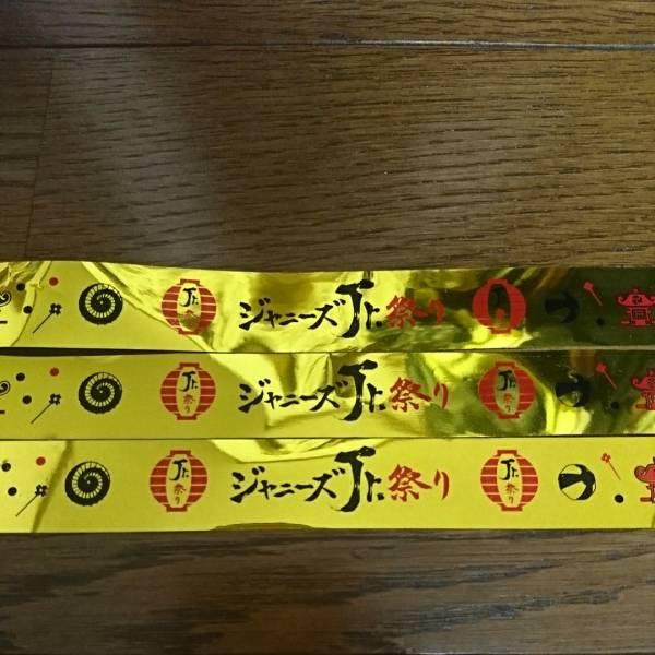 ★ジャニーズJr Jr祭り 金テープ ノーカット フル 3本セット★