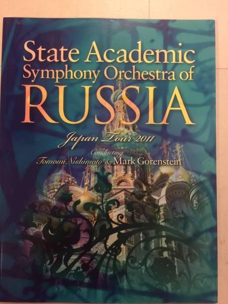 西本智実 パンフレット ロシア国立交響楽団 2011   TOMOMI NISHIMOTO