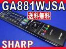S82 GA881WJSA シャープ 新品リモコン 送料無料 LC-40LX3/LC-46LX3/LC-52LX3/LC-60LX3/LC-46XF3/LC-52XF3用 (LC40LX3 LC46LX3 LC52LX3)