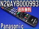 P66 N2QAYB000993 パナソニック 新品リモコン 送料無料 DMR-BRW500用 (DMRBRW500)