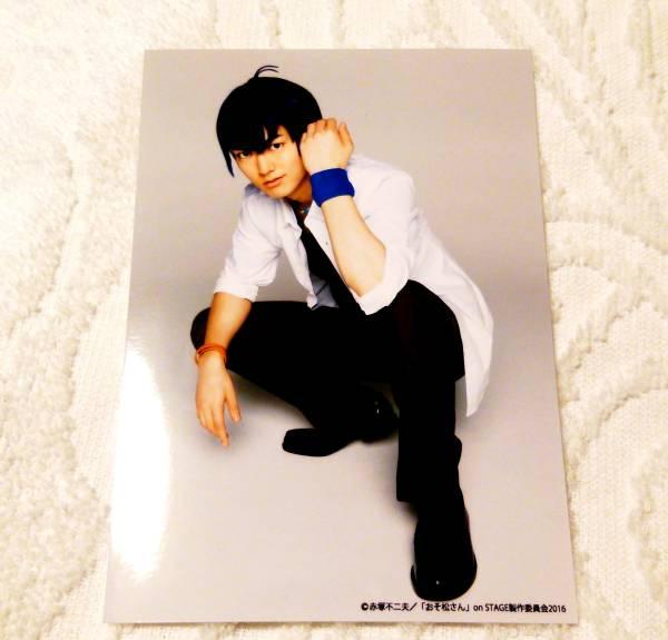 カラ松(和田雅成)◆ブロマイド F6 / 舞台「おそ松さんon STAGE ~SIX MEN'S SHOW TIME~」ランダムブロマイド