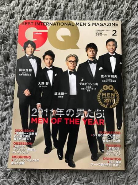 GQ JAPAN 2012年 2月号 大野智 嵐 2011年の男たち ジーキュー ジャパン 中古 美品