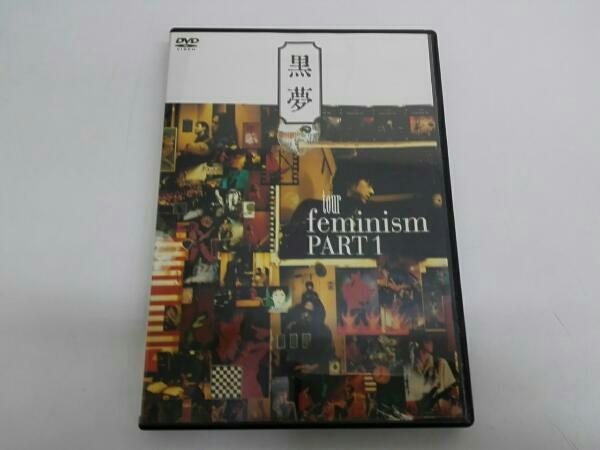 【黒夢】tour feminism PART1 ライブグッズの画像