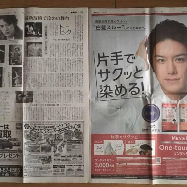 タッキー&翼 滝沢秀明 今井翼 滝沢歌舞伎 屋根裏の恋人 新聞