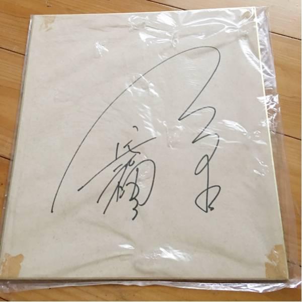 レア 笑福亭鶴瓶さんのサイン色紙 レトロ