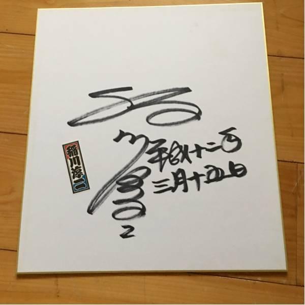 稲川淳二さんのサイン色紙 怪談
