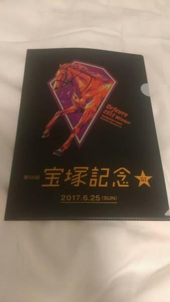 JRA 2017年 第58回 宝塚記念 オルフェーヴル クリアファイル 競馬