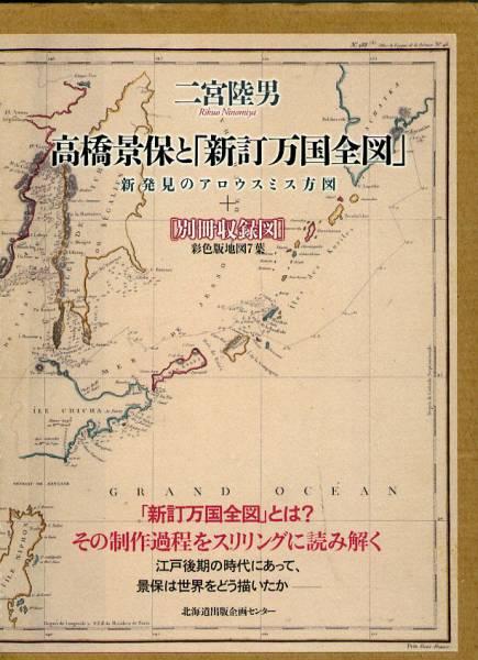 □高橋景保と「新訂万国全図」 新...