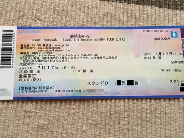 【2017年7月17日(月・祝)大阪城ホール】浜崎あゆみ Just the beginning -20- TOUR 2017 スタンドD 1枚