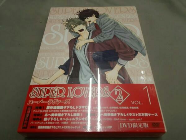 未開封 SUPER LOVERS 2 第1巻 限定版 グッズの画像