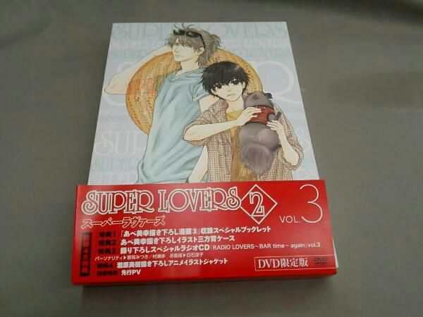SUPER LOVERS 2 第3巻 限定版 グッズの画像