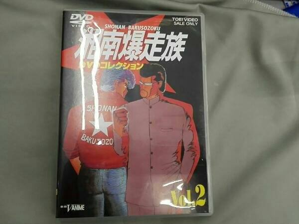 湘南爆走族 DVDコレクション VOL.2 グッズの画像