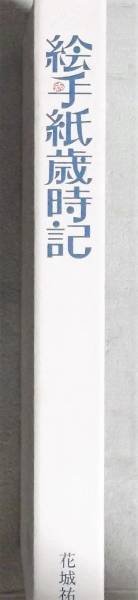 ★函付き★絵手紙歳時記★全4冊★日本美術教育センター★花城裕子★_画像2