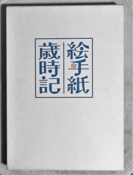 ★函付き★絵手紙歳時記★全4冊★日本美術教育センター★花城裕子★_画像1