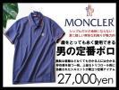 2.7万モンクレール MONCLER 定番大人気商品!永く愛用できる上質でハイクラスな佇まいのトリコロールライン入りポロシャツ L