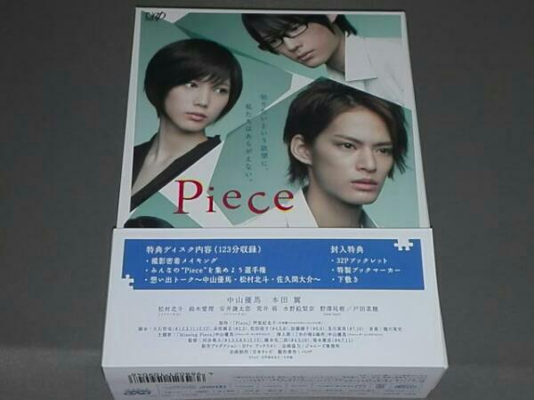 帯あり Piece DVD-BOX 豪華版 /中山優馬 本田翼 松村北斗 コンサートグッズの画像