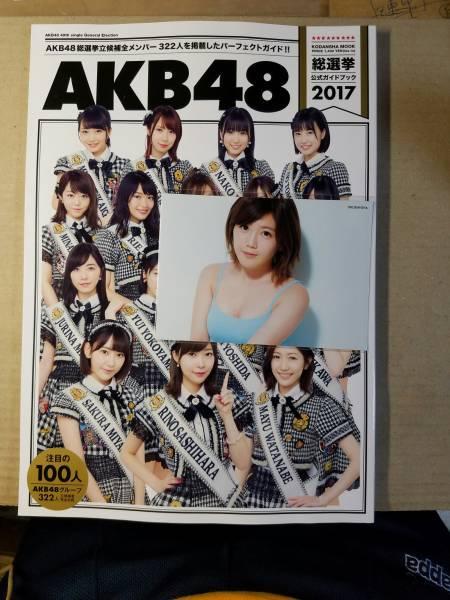 AKB48 総選挙公式ガイドブック 2017 外付け生写真『宮崎美穂(A)』 ライブ・総選挙グッズの画像