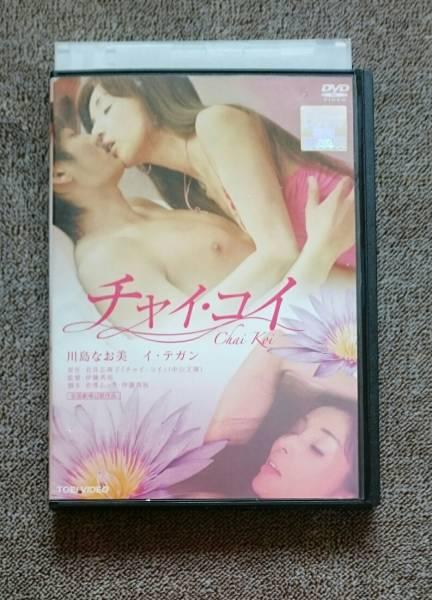 レンタル版 DVD チャイ・コイ 川島なお美 送料無料有 グッズの画像