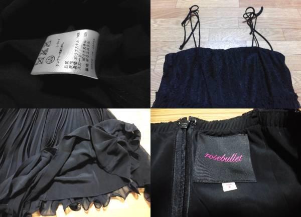 〔未使用 新品 日本製〕 rosebullet ローズブリット ブラック レース× シフォン プリーツ ワンピース ドレス 《 黒 ワンピ 送料無料! 》_商品タグに『日本製』の表記があります