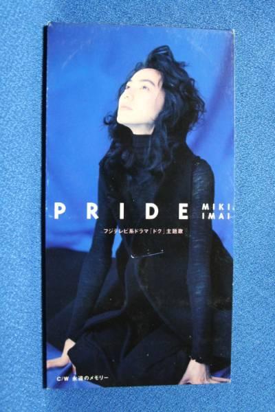 Pride 今井 美樹