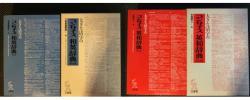 [かんたん決済不可(別途対応)] 大きな活字のコンサイス英和辞典 木原 研三 大きな活字のコンサイス和英辞典 三省堂編修所