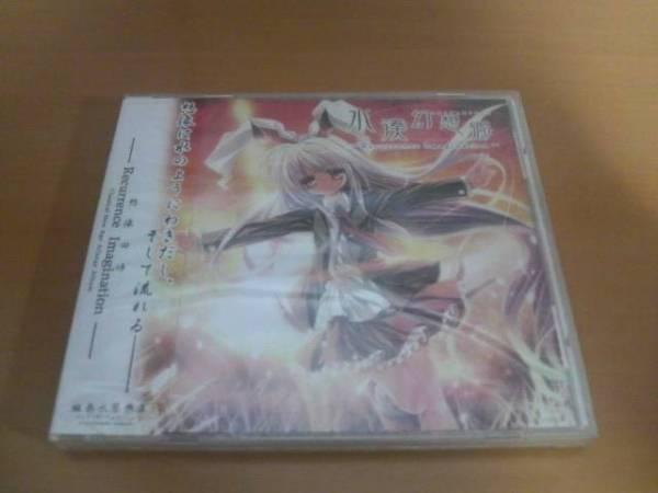 【新品未開封】 東方同人CD / 水湊幻想郷 -Recurrence Imagination- [絃奏水琴樂章]