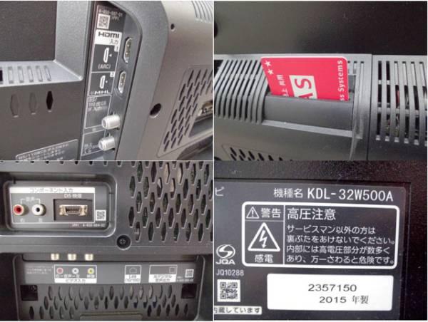良品 SONY BRAVIA 32型液晶テレビ KDL-32W500A 2015年製 ソニー(8178)_画像3