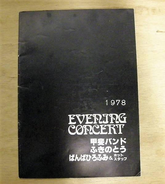 ■1978年 早稲田大学横浜会イブニングコンサートパンフレット  甲斐バンド ふきのとう ばんばひろふみ&ホットスタッフ