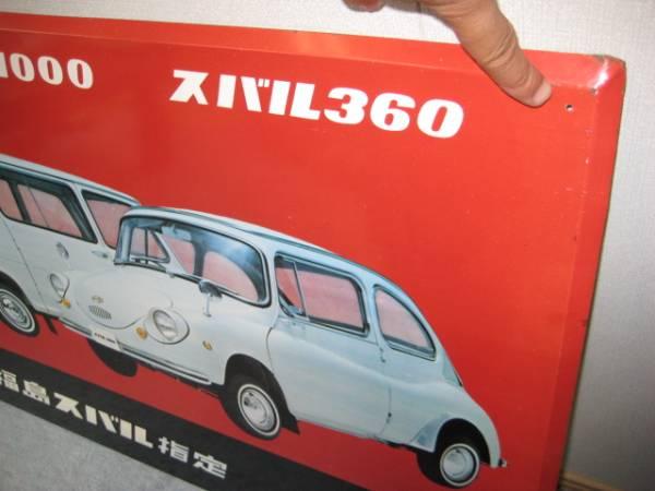 ※非売品【当時物未装着デッドストック品】 サンバー360 スバル360☆販売促進スチール看板☆_画像2