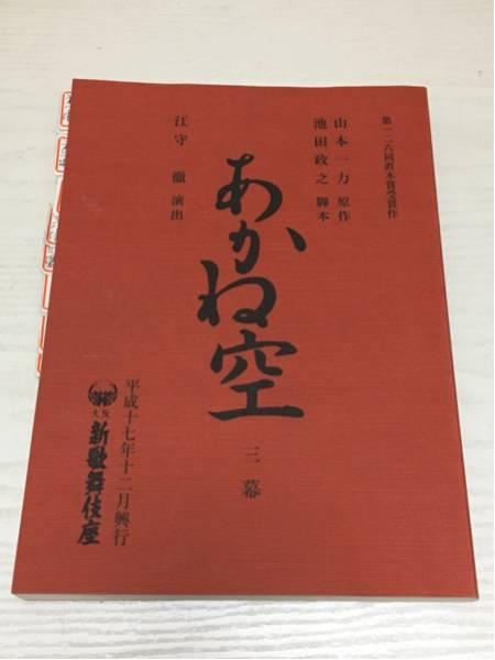 【脚本・台本】あかね空 三幕 新歌舞伎座 平成17年 キャスト旧蔵品 グッズの画像