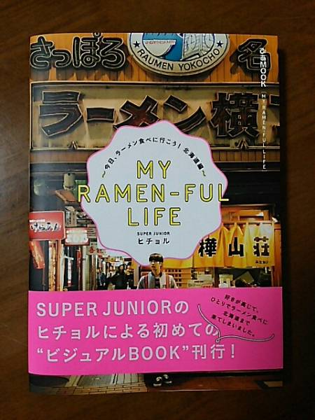 SUPER JUNIOR ヒチョル ラーメン本 ヒニム スジュ