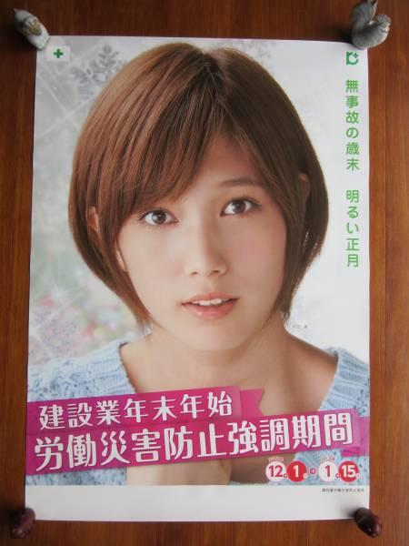 ◆本田翼◆ [年末年始] B2ポスター 2012年 グッズの画像