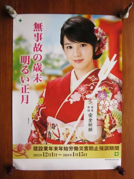 ◆桜庭ななみ◆ [年末年始] B2ポスター 2013年 グッズの画像