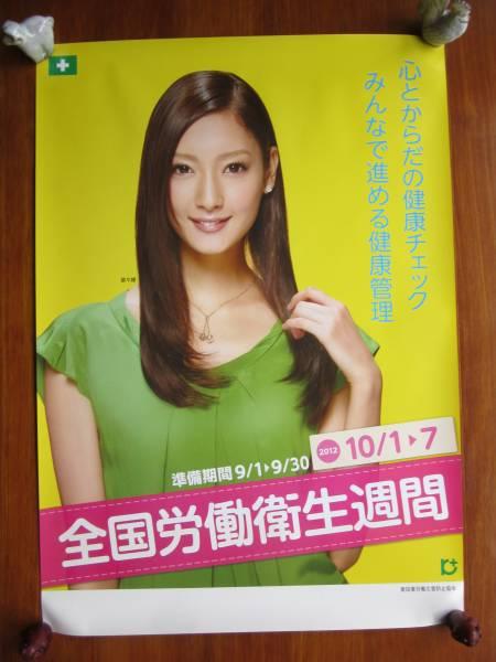 ◆菜々緒◆ [衛生週間] B2ポスター 2012年 グッズの画像