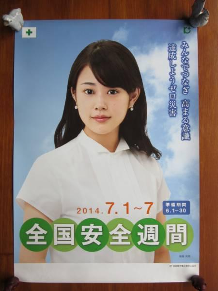 ◆高畑充希◆ [安全週間] B2ポスター 2014年 グッズの画像