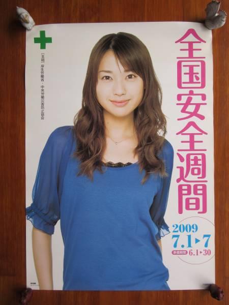 ◆戸田恵梨香◆ [安全週間] B2ポスター 2009年 グッズの画像