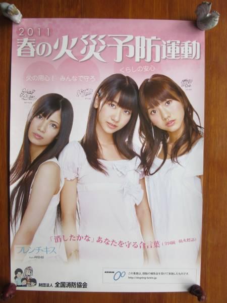 ◎フレンチ・キス AKB48◎ [防火週間] B2ポスター 2011年春 ライブ・総選挙グッズの画像
