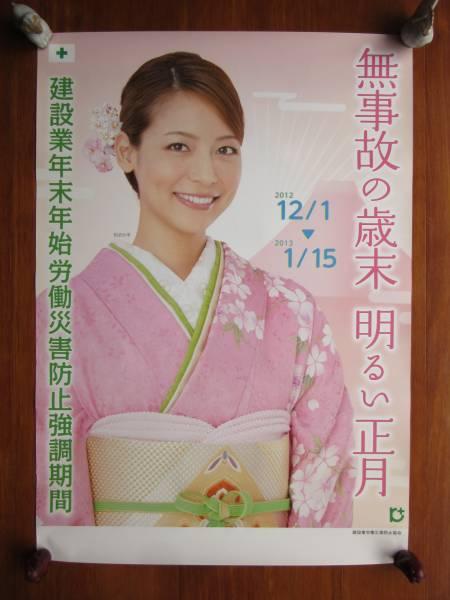 ◆相武紗季◆ [年末年始] B2ポスター 2012年 グッズの画像