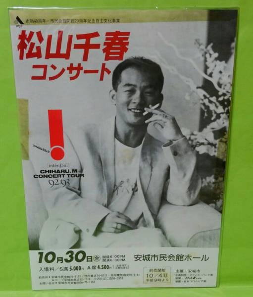 1992年10月30日 愛知県安城市民会館ホールにて 松山千春 直筆肉筆サイン 色紙 チラシ付き CHIHARU.M CONCERT TOUR '92-'93  コンサートグッズの画像