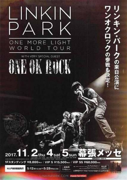 チラシ LINKINPARK WORLD TOUR