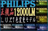 7色 5年保証 PHILIPS LED 2本 12000LM H4 HI/Lo H1 H7 H8 H9 H11 H16 HB3 HB4 HIR2 2300k 3000k 4300k 6500k 8000k 10000k 20000k