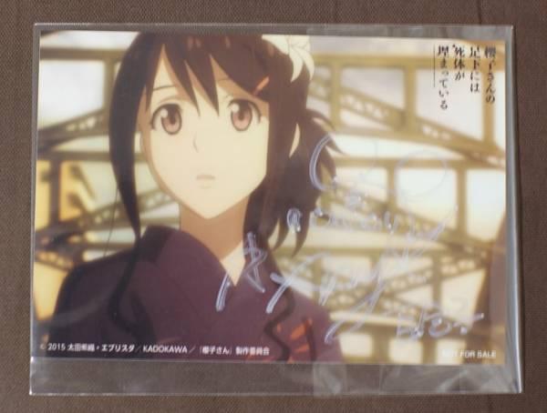 今村彩夏 櫻子さんの足下には死体が埋まっている 直筆サイン入り ブロマイド