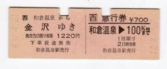 [126]JR西日本 和倉温泉から金沢ゆき 急行券 和倉温泉→100kmまで