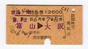 [219]特急券 雷鳥4号 富山→大阪 黒部駅発行 昭和60年