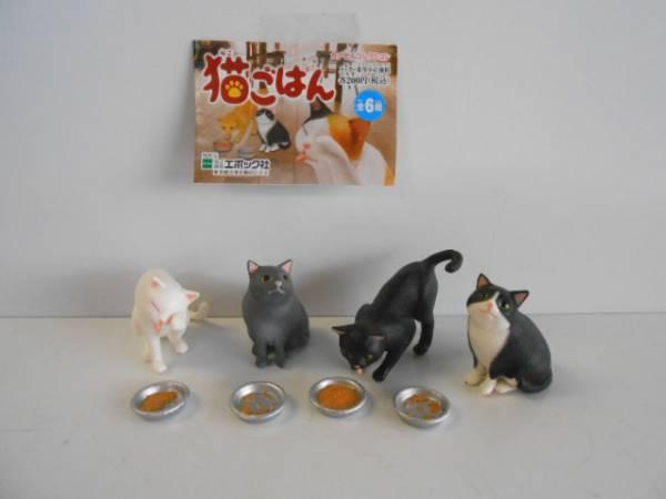 ♯Kti17KT猫ごはん全4種ごはんの時間ニャンコフィギュアハチワレ♂EPOCHエポック ♀200円〓016623_c