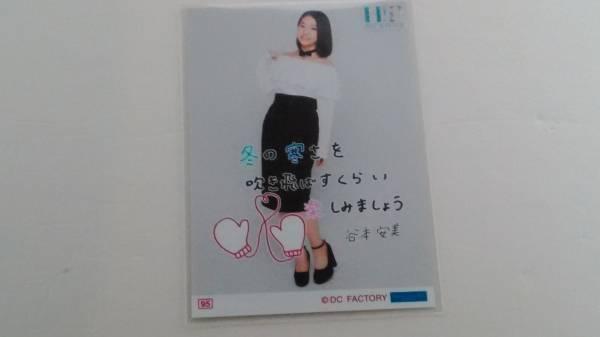 Hello! Project 2017 WINTER コレクション生写真Part2 つばきファクトリー 谷本安美