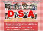 既決▲出会い系サイトアフィリエイト -DSA- Dating Site Affiliate