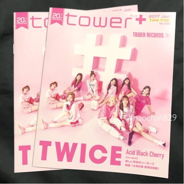 ◆非売品◆TWICE タワーレコード限定 フリーペーパー 2冊 ナヨン ジョンヨン モモ サナ ジヒョ ミナ ダヒョン チェヨン ツウィ/CD サイン